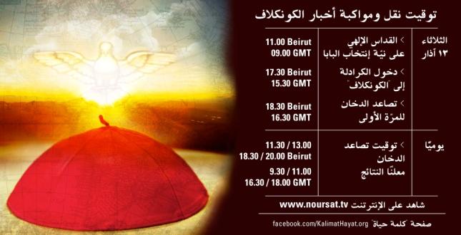 Conclave-dates
