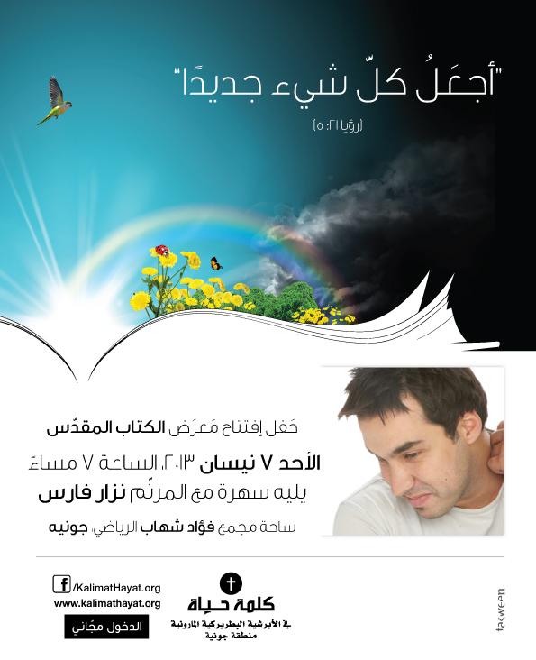 Nizar-Poster