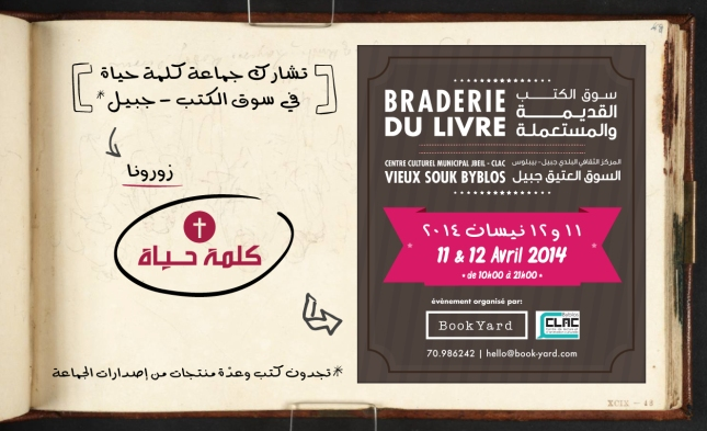 Braderie-Avril-2014
