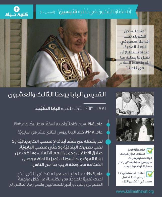 Pope-John-23